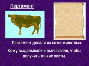 Пергамент Пергамент делали из кожи животных. Кожу выделывали и вытягивали, чт