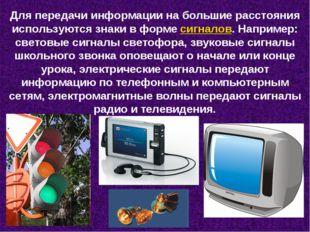 Для передачи информации на большие расстояния используются знаки в форме сигн