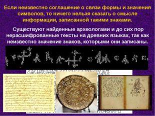 Если неизвестно соглашение о связи формы и значения символов, то ничего нельз