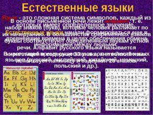 Язык - это сложная система символов, каждый из которых имеет определенное зна