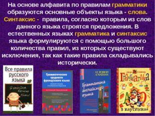 На основе алфавита по правилам грамматики образуются основные объекты языка -