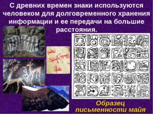 С древних времен знаки используются человеком для долговременного хранения ин