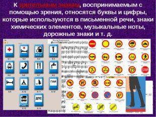 К зрительным знакам, воспринимаемым с помощью зрения, относятся буквы и цифры