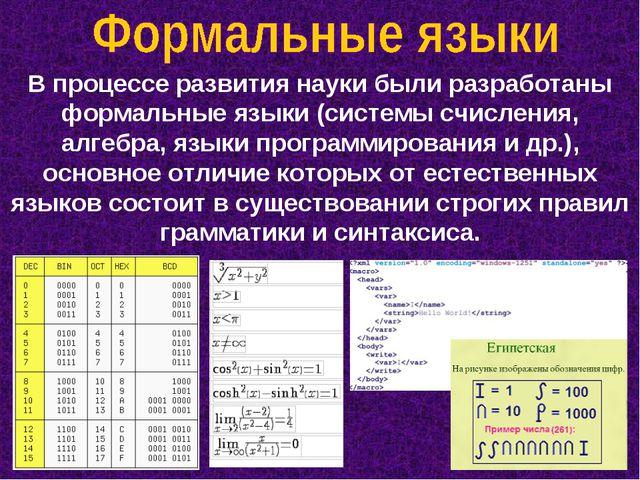 В процессе развития науки были разработаны формальные языки (системы счислени...