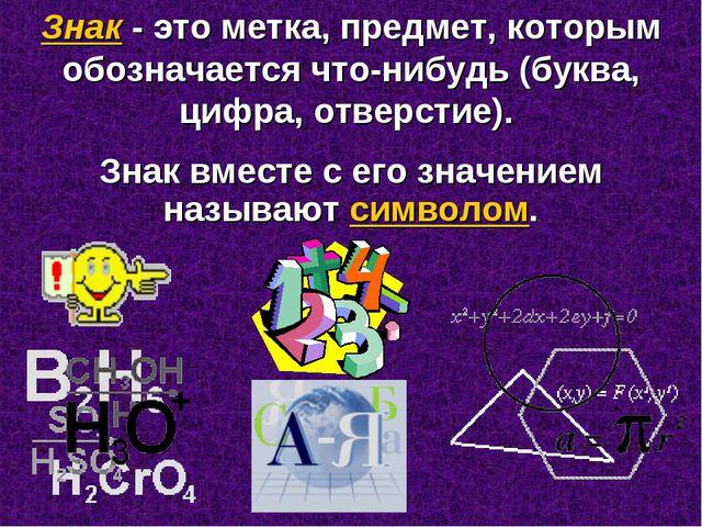 Знак - это метка, предмет, которым обозначается что-нибудь (буква, цифра, отв...