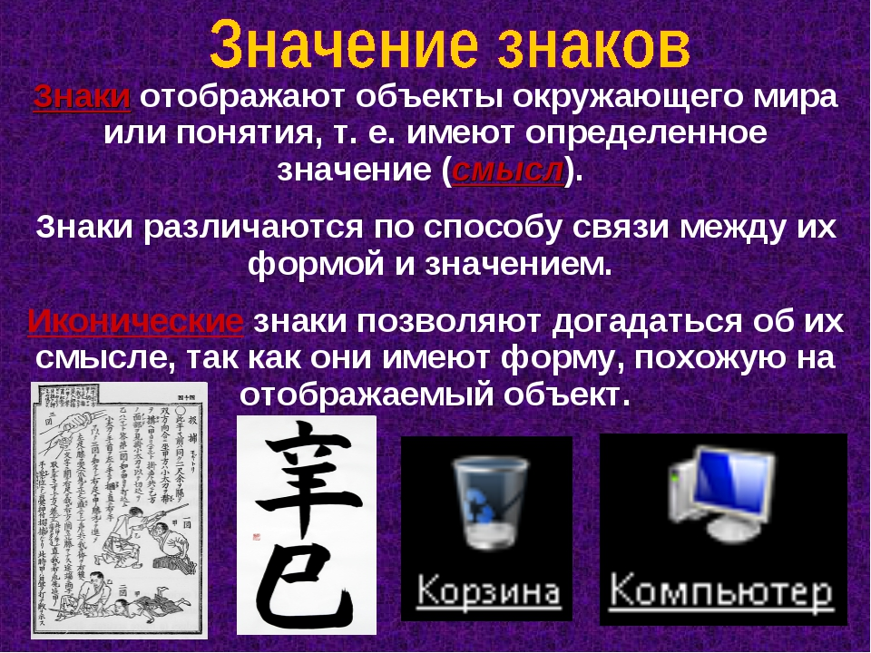 Знаки отображают объекты окружающего мира или понятия, т. е. имеют определенн...