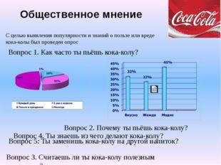 Общественное мнение С целью выявления популярности и знаний о пользе или вред