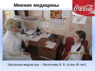 Школьная медсестра – Леонтьева В. В. (стаж 40 лет) Мнение медицины