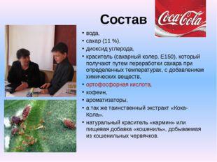 Состав вода, сахар (11 %), диоксид углерода, краситель (сахарный колер, Е150)