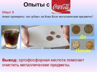 Опыты с Опыт 3 помог проверить: «по зубам» ли Кока-Коле металлические предмет