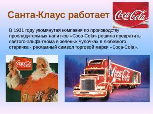 Санта-Клаус работает на… В 1931 году упомянутая компания по производству про