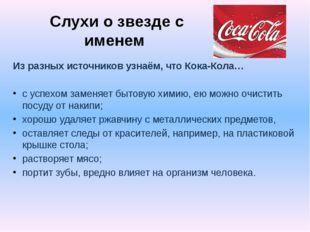 Слухи о звезде с именем Из разных источников узнаём, что Кока-Кола… с успехом