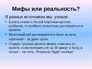 Мифы или реальность? В разных источниках мы узнали: Если в стакан с Колой опу