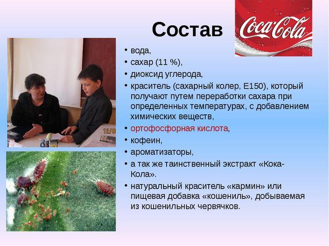 Состав вода, сахар (11 %), диоксид углерода, краситель (сахарный колер, Е150)...