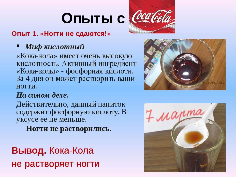 Опыты с Опыт 1. «Ногти не сдаются!» Вывод. Кока-Кола не растворяет ногти Миф...