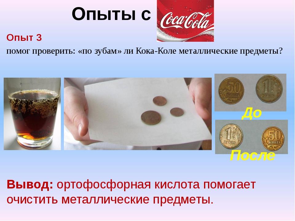 Опыты с Опыт 3 помог проверить: «по зубам» ли Кока-Коле металлические предмет...