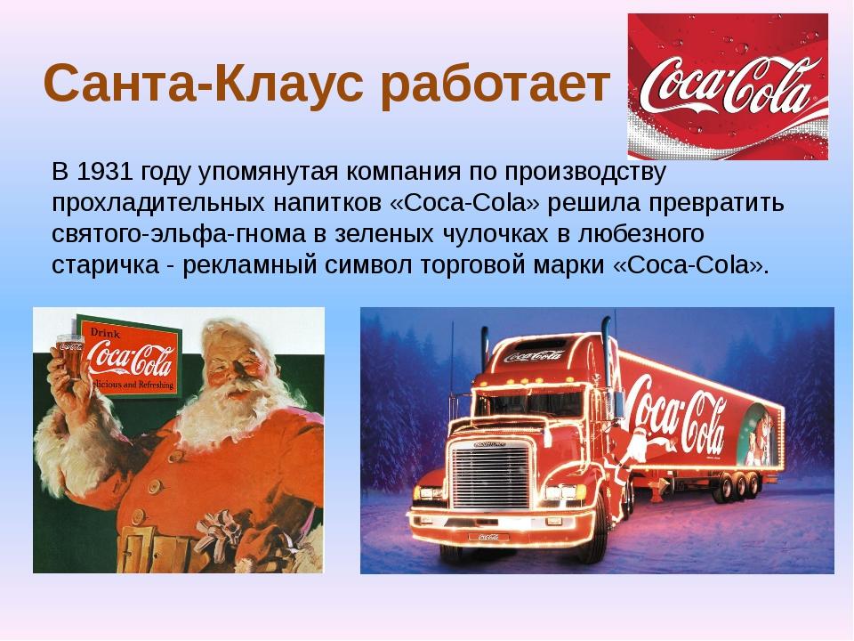Санта-Клаус работает на… В 1931 году упомянутая компания по производству про...
