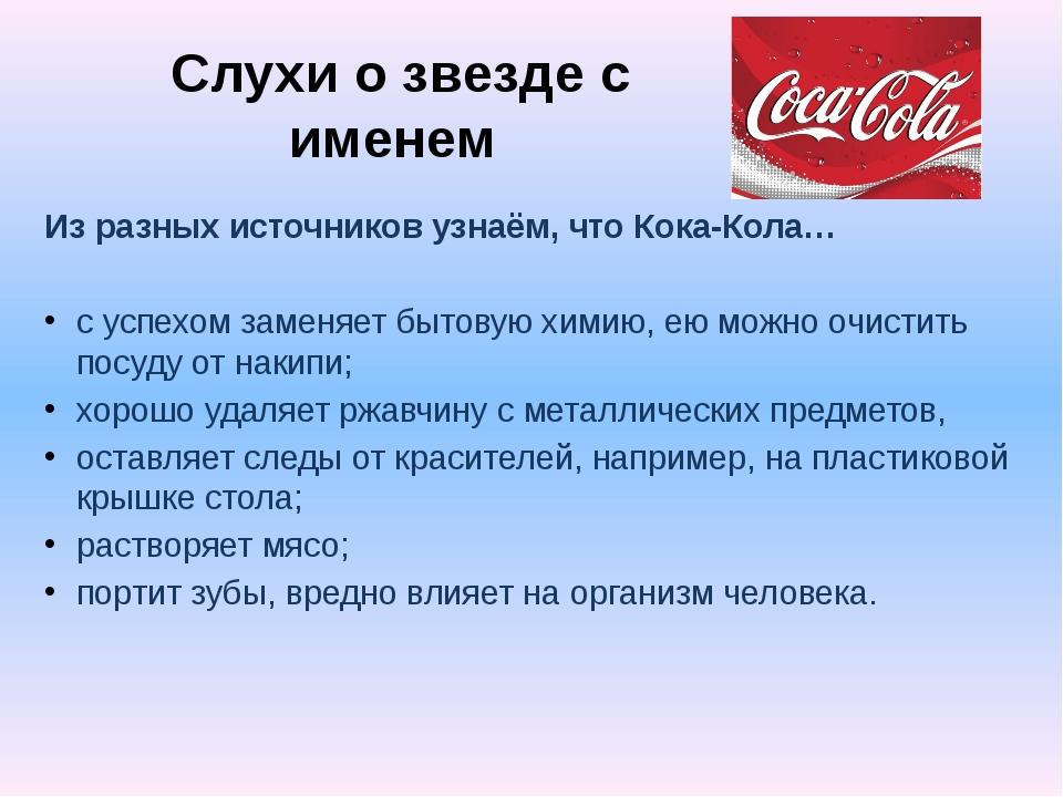 Слухи о звезде с именем Из разных источников узнаём, что Кока-Кола… с успехом...