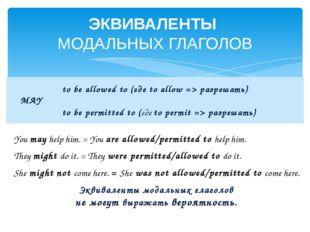 ЭКВИВАЛЕНТЫ МОДАЛЬНЫХ ГЛАГОЛОВ You may help him. = You are allowed/permitted