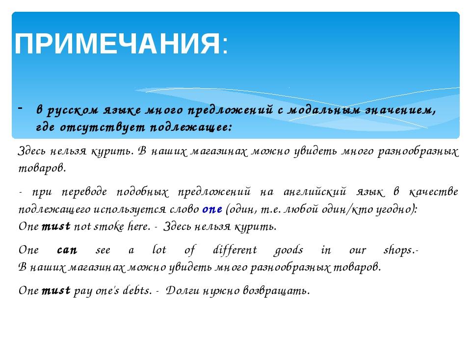 ПРИМЕЧАНИЯ: в русском языке много предложений с модальным значением, где отсу...