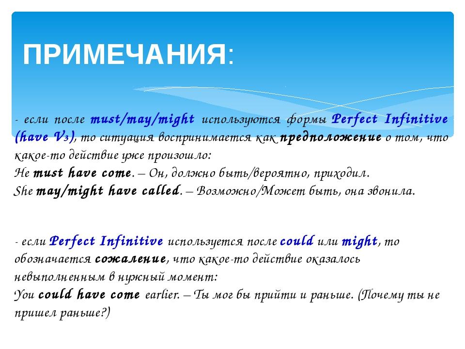 ПРИМЕЧАНИЯ: - если после must/may/might используются формы Perfect Infinitive...