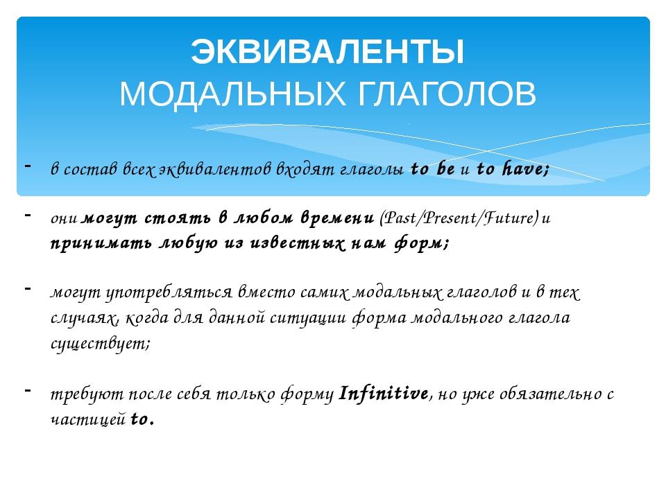 ЭКВИВАЛЕНТЫ МОДАЛЬНЫХ ГЛАГОЛОВ в состав всех эквивалентов входят глаголы to b...
