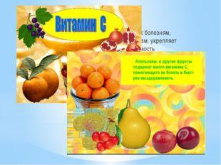 - витамин С Повышает сопротивляемость организма к болезням, помогает приспосо