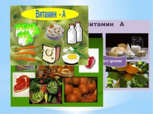 - витамин А Без него нарушается рост, обмен веществ в организме, ослабевает з