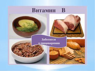 - витамин В Без него быстрая усталость, слабость, плохой сон, снижение иммуни