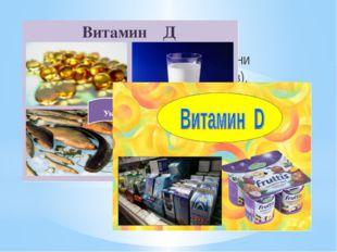 - витамин Д Укрепляют кости и зубы (болезни позвоночника, выпадение зубов). П