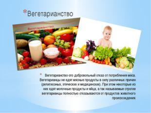 Вегетарианство-это добровольный отказ от потребления мяса. Вегетарианцы не ед