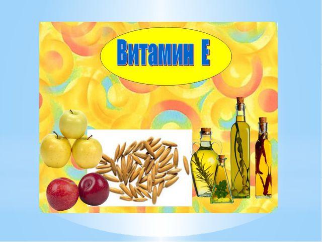 - витамин Е Без него преждевременное старение, заболевания сосудов, нервные з...