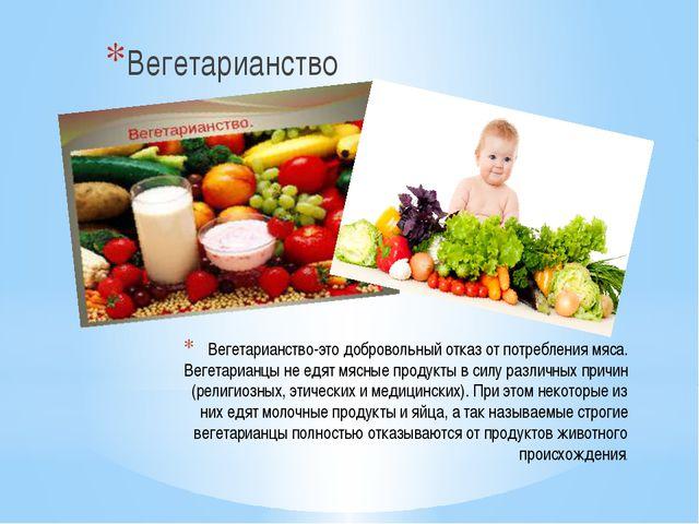 Вегетарианство-это добровольный отказ от потребления мяса. Вегетарианцы не ед...