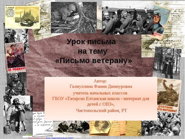 Урок письма  на тему  «Письмо ветерану»  Автор:  Галиуллина Фания Диннуровна...