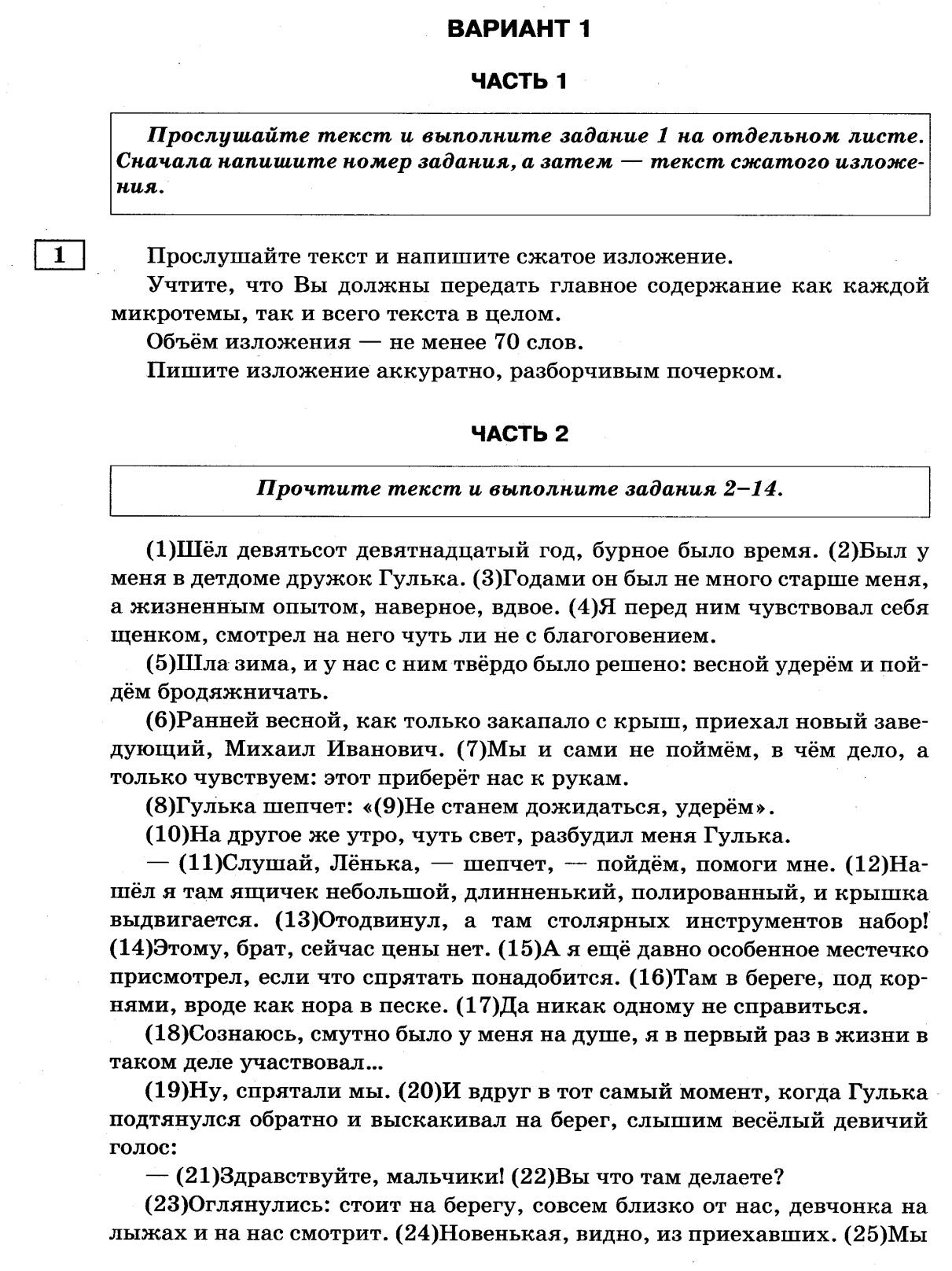 C:\Documents and Settings\Наташа\Рабочий стол\ОГЭ 2016\КИМы Степановой ОГЭ-2016\img283.jpg