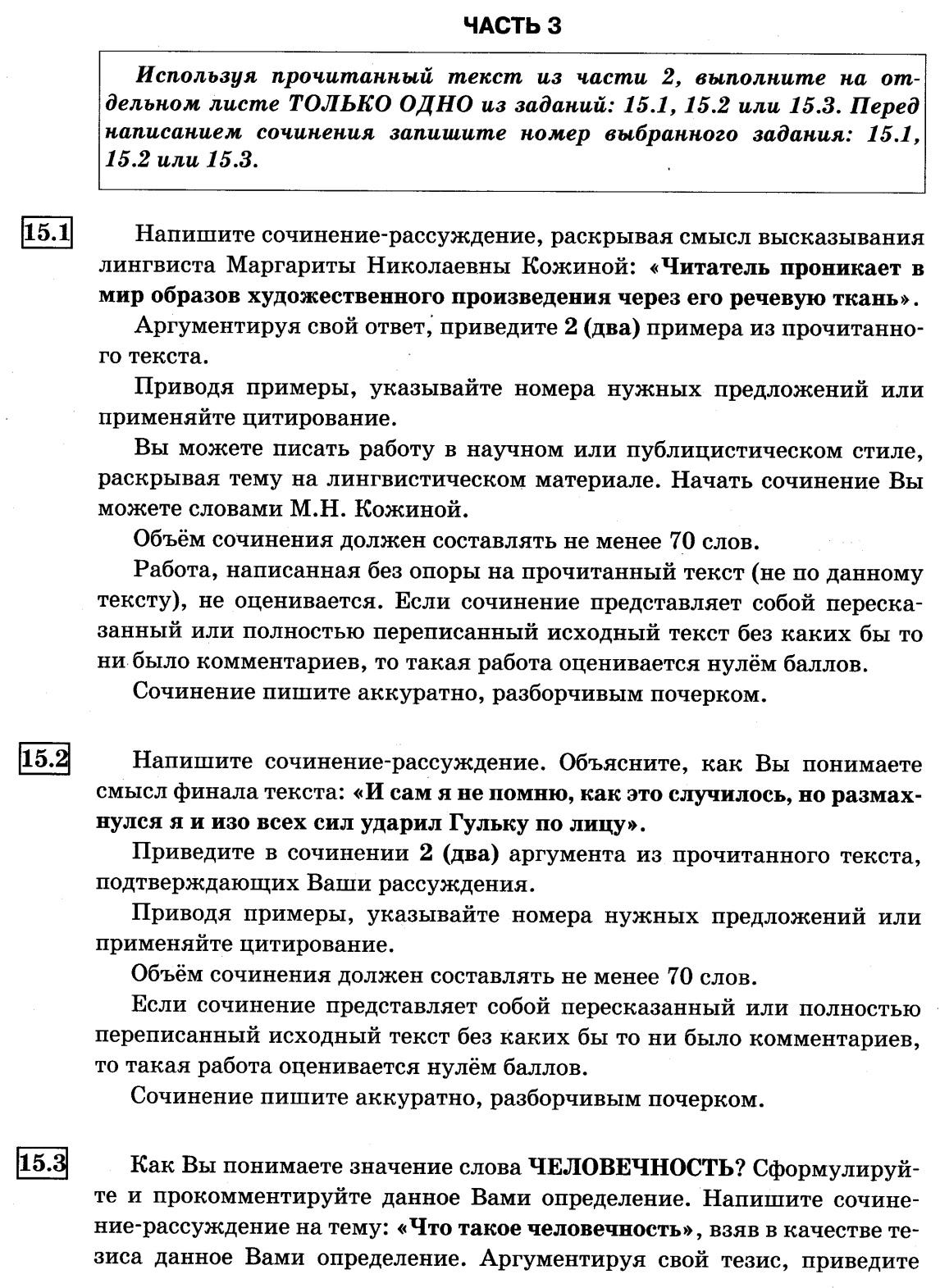 C:\Documents and Settings\Наташа\Рабочий стол\ОГЭ 2016\КИМы Степановой ОГЭ-2016\img287.jpg