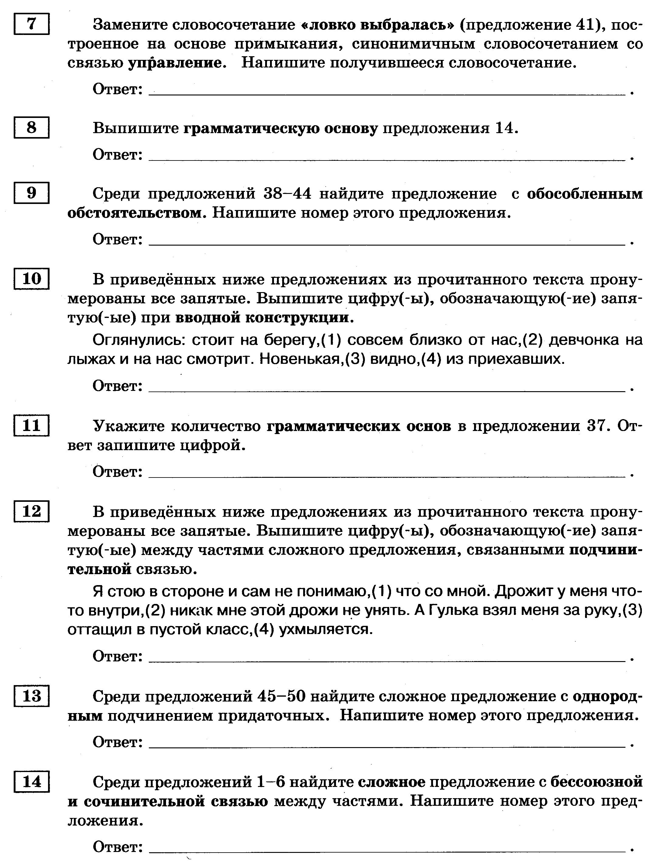 C:\Documents and Settings\Наташа\Рабочий стол\ОГЭ 2016\КИМы Степановой ОГЭ-2016\img286.jpg