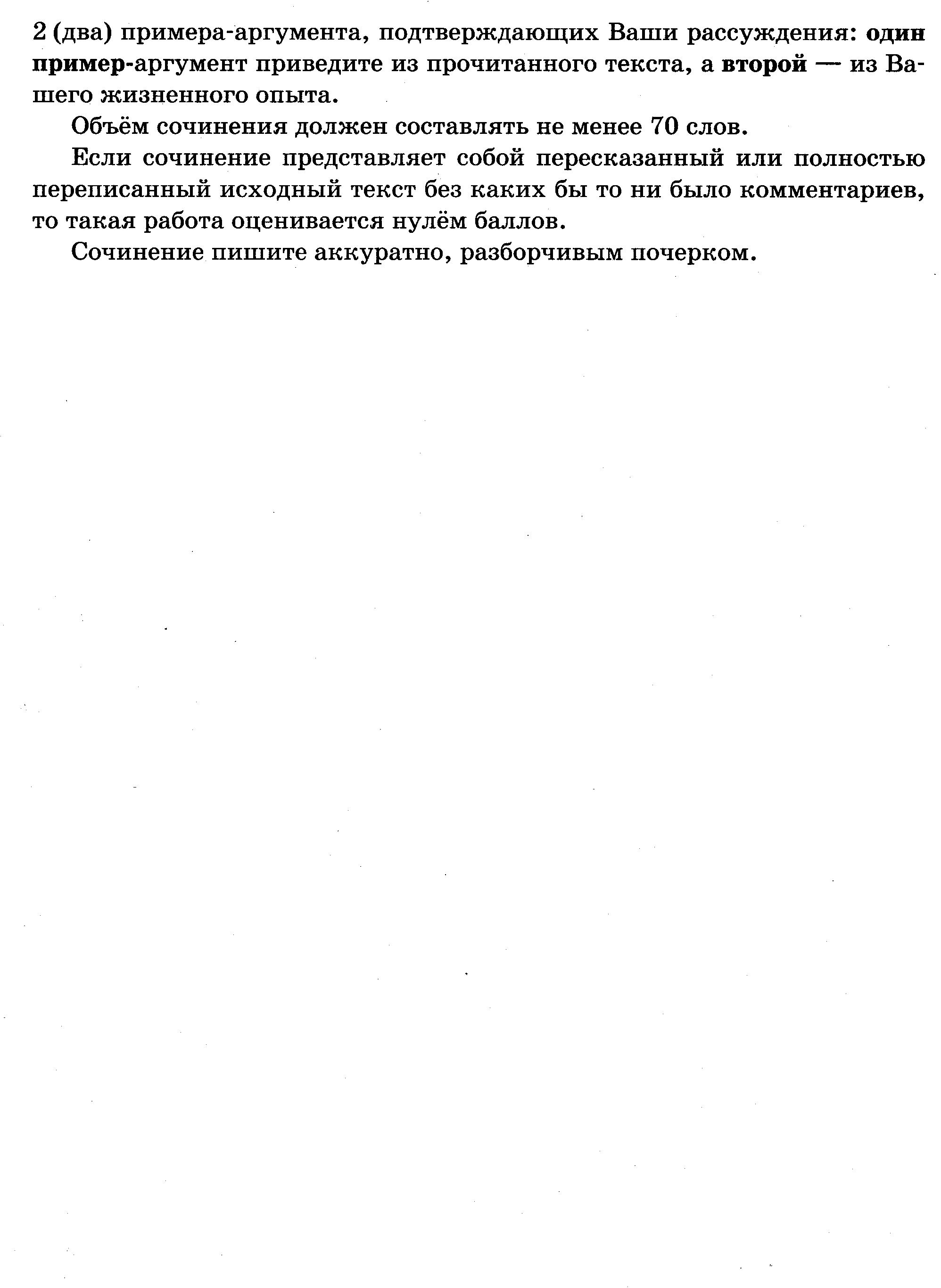 C:\Documents and Settings\Наташа\Рабочий стол\ОГЭ 2016\КИМы Степановой ОГЭ-2016\img288.jpg