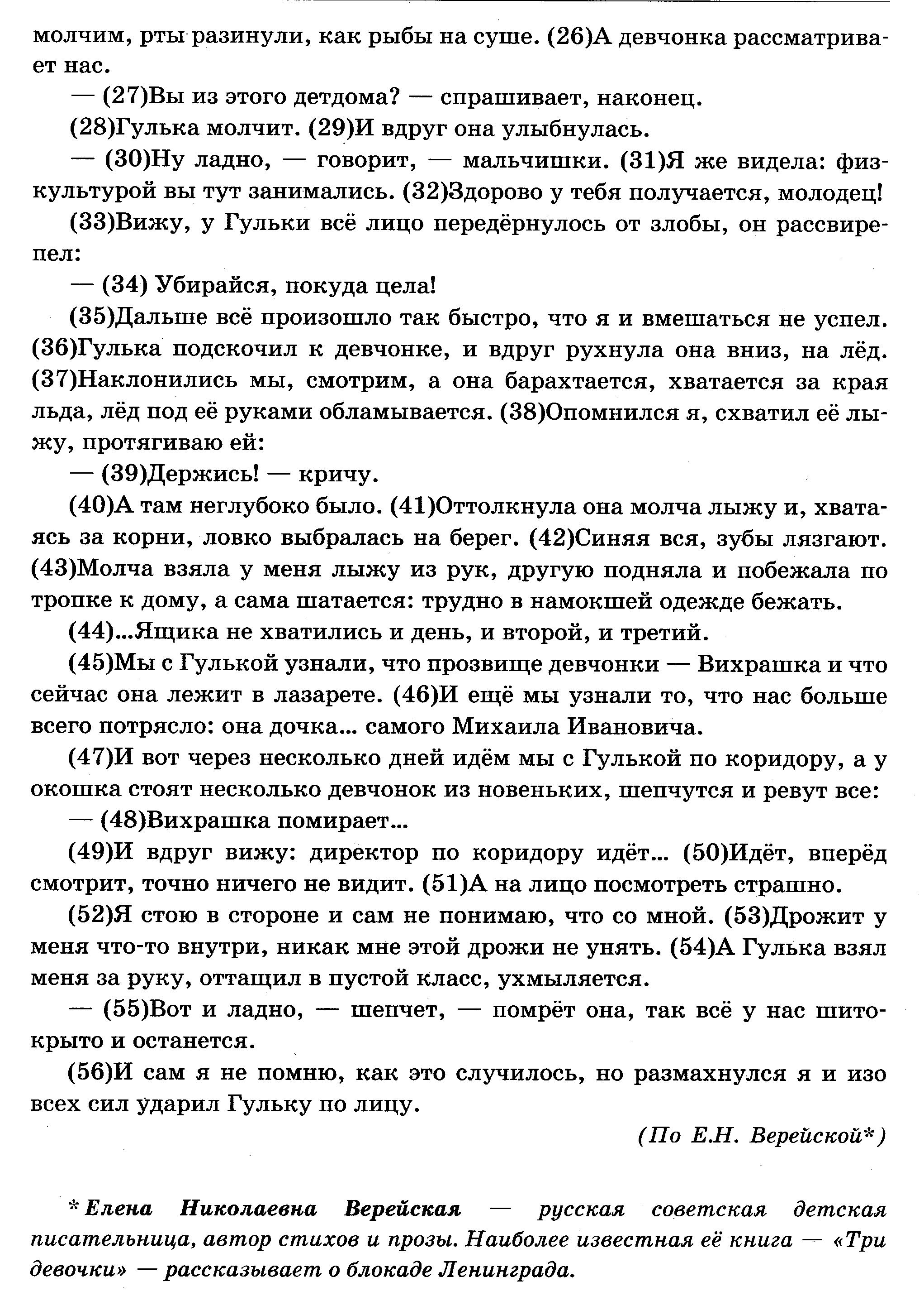 C:\Documents and Settings\Наташа\Рабочий стол\ОГЭ 2016\КИМы Степановой ОГЭ-2016\img284.jpg