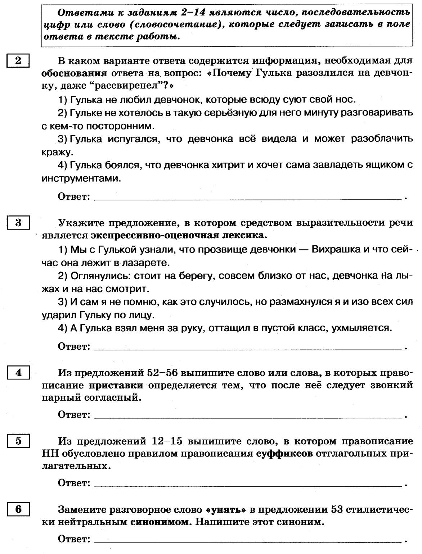 C:\Documents and Settings\Наташа\Рабочий стол\ОГЭ 2016\КИМы Степановой ОГЭ-2016\img285.jpg