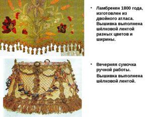 Ламбрекен 1800 года, изготовлен из двойного атласа. Вышивка выполнена шёлково