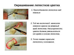 Окрашивание лепестков цветка 1. Приподнимите лепесток над тканью 2. Той же ки