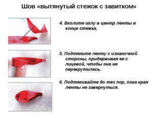 Шов «вытянутый стежок с завитком» 4. Вколите иглу в центр ленты в конце стежк