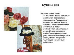 Бутоны роз Из лент очень легко выполнить розы, которые являются прекрасным ук