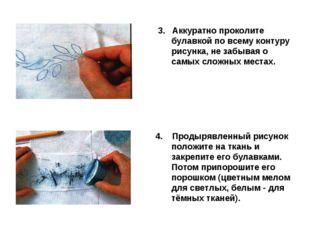 3. Аккуратно проколите булавкой по всему контуру рисунка, не забывая о самых