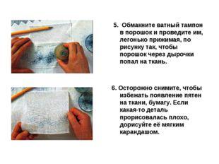 5. Обмакните ватный тампон в порошок и проведите им, легонько прижимая, по р