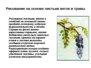 Рисование на основе листьев веток и травы Рисование листьев, веток и стеблей