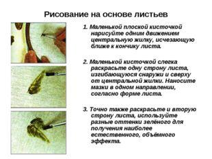 Рисование на основе листьев 1. Маленькой плоской кисточкой нарисуйте одним дв