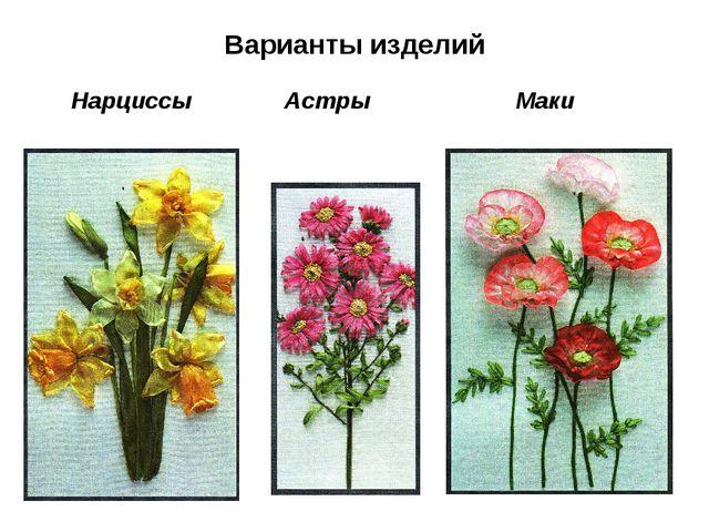 Варианты изделий Нарциссы Астры Маки