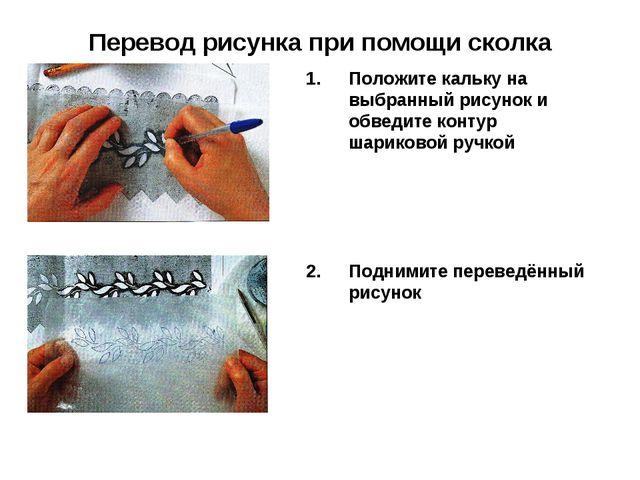 Перевод рисунка при помощи сколка Положите кальку на выбранный рисунок и обве...